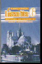 Синяя птица. 6 кл.: Книга для учителя французского языка