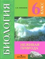 Биология. Неживая природа: 6 класс: Учебник для спец.корр.обр.уч-й VIII вида