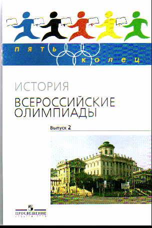 История. Всероссийские олимпиады. Выпуск 2