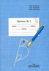 Пропись. 1 класс: Ч.2 (VIII вид спец. корр. обр. уч-й) /+796453/