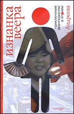 Изнанка веера: Приключения авантюристки в Японии
