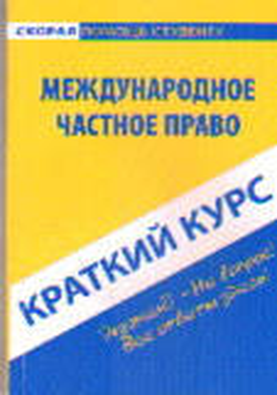 Краткий курс по международному частному праву: Учеб. пособие