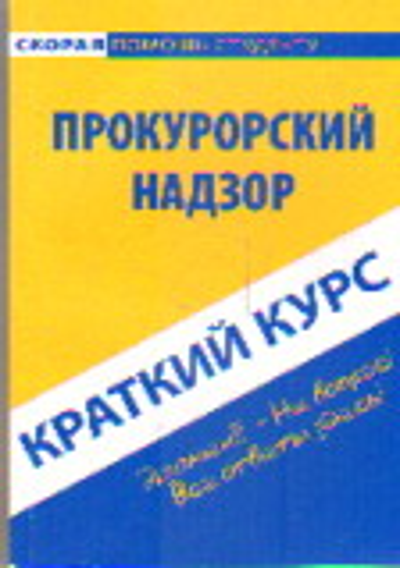 Краткий курс по прокурорскому надзору: Учеб. пособие