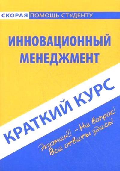 Краткий курс по инновационному менеджменту: Учеб. пособие