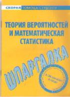 Шпаргалка по теории вероятностей и математической статистике
