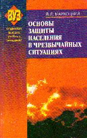 Основы защиты населения в чрезвычайных ситуациях: Учеб. пособие
