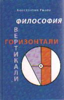 Философия Вертикали + Горизонтали: Сборник эссе