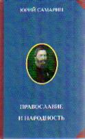 Православие и народность