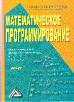 Математическое программирование: Учебник