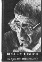 Воспоминания об Аркадии Штейнберге: он между нами жил...