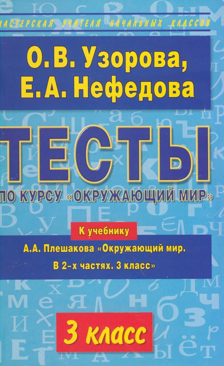 Окружающий мир. 3 класс: Тесты к уч. Плешакова А.А.