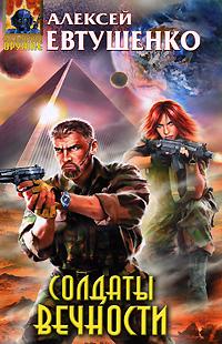 Солдаты Вечности: Фантастические произведения