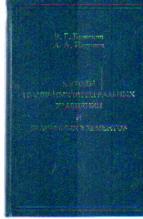 Методы граничных интегральных уравнений и граничных элементов в решении