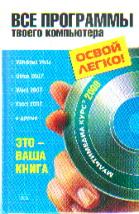 Все программы твоего компьютера 2009: книга + видеоурок