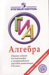 Алгебра. 9 класс: Сборник заданий для подготовки к гос. итоговой аттестации