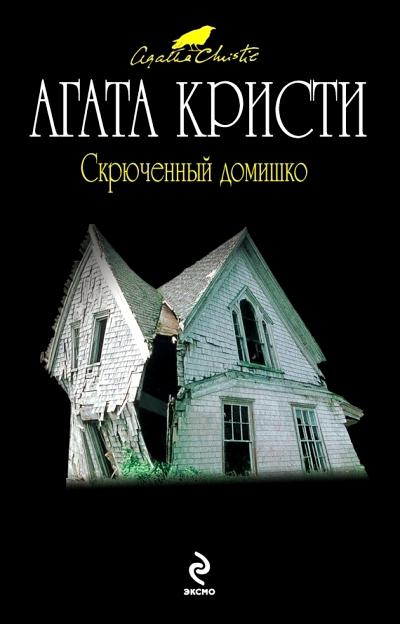 Скрюченный домишко: Детективный роман