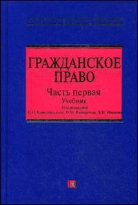 Гражданское право: Учебник в трех частях: Ч. 1