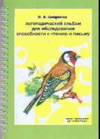Логопедический альбом для обследования способности к чтению и письму: Нагля
