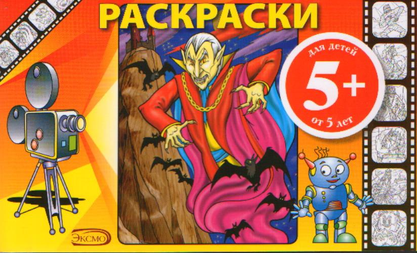 Раскраски Вампир: Для детей от 5 лет