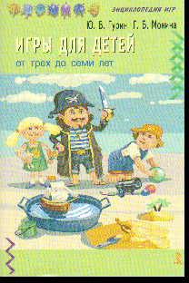 Игры для детей от трех до семи лет