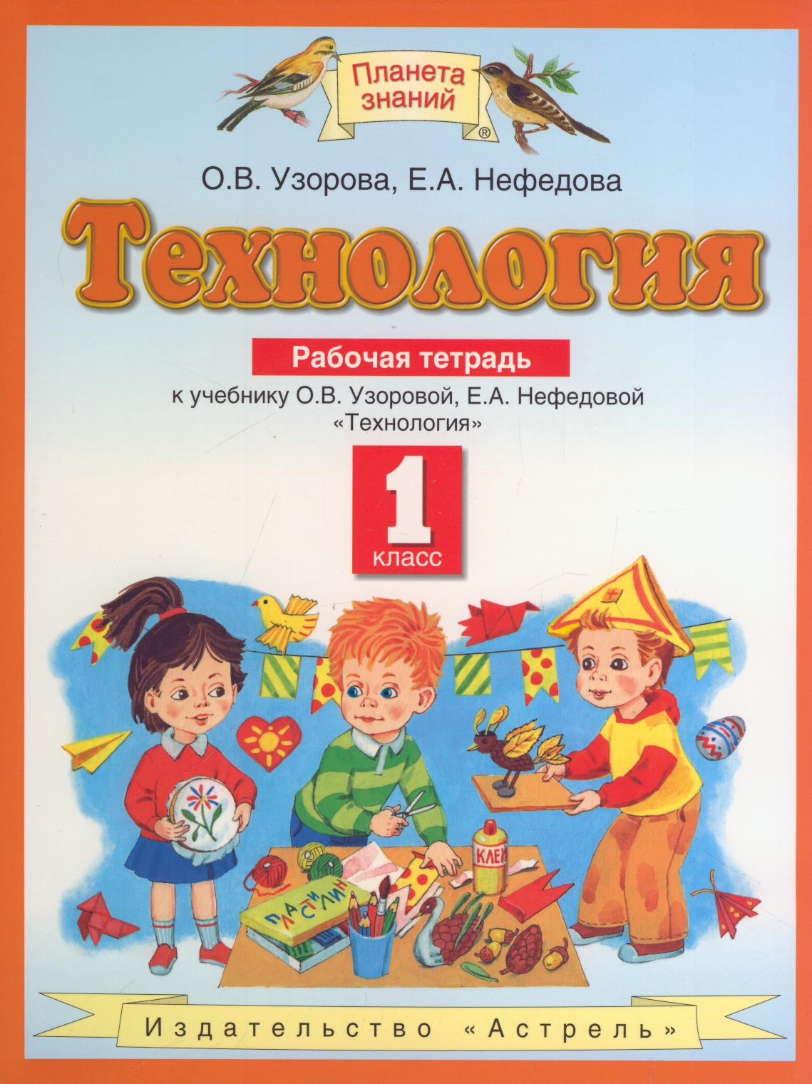 Технология. 1 кл.: Рабочая тетрадь к уч. Узоровой О.В.