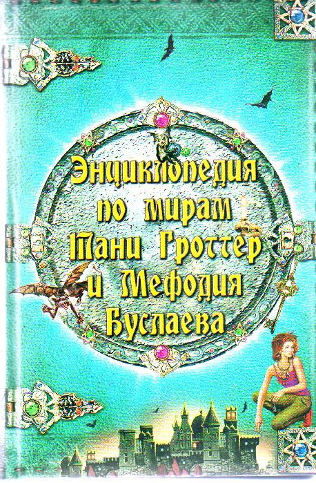 Энциклопедия по мирам Тани Гроттер и Мефодия Буслаева