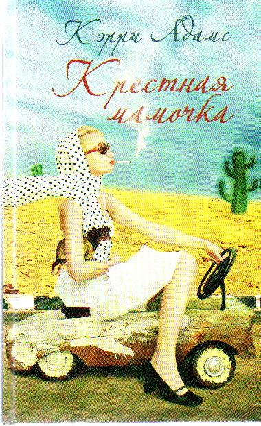 Крестная мамочка: Роман