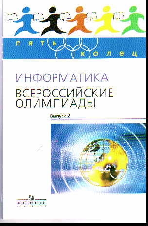 Информатика. Всероссийские олимпиады. Выпуск 2
