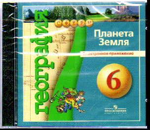 CD География: 6 класс: Планета Земля