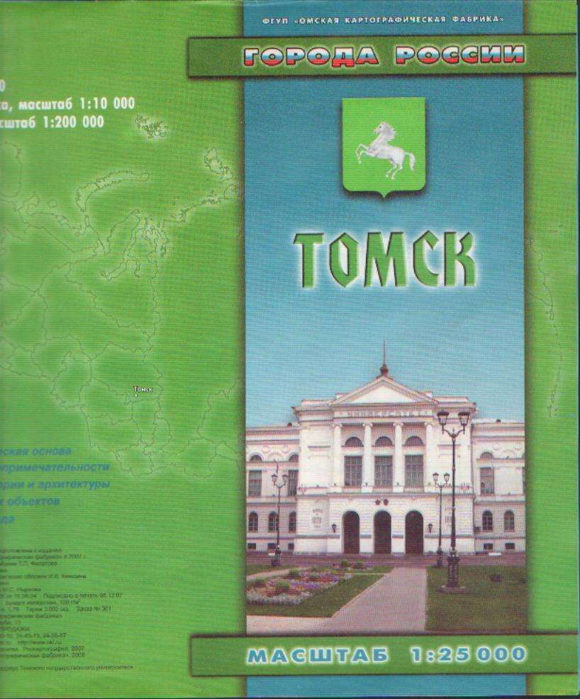 Карта Томск. М 1:25000, окрестности Томска 1:200000