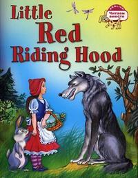 Красная Шапочка = Little Red Riding Hood