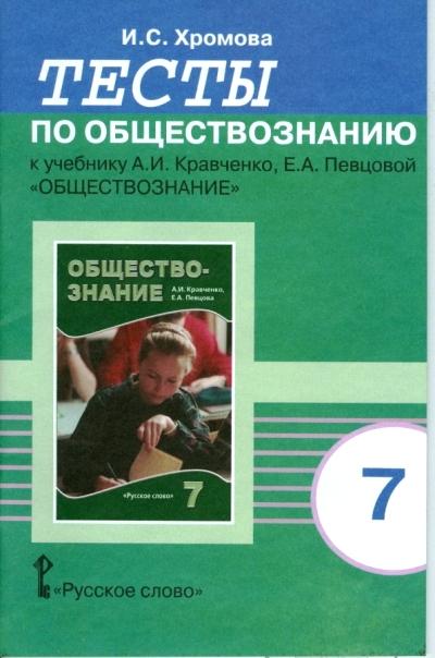 Обществознание. 7 кл.: Тесты к учебнику А.И. Кравченко, Е.А. Певцовой