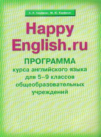 Happy English.ru: 5-9 кл.: Программа курса английского языка общ.учрежд