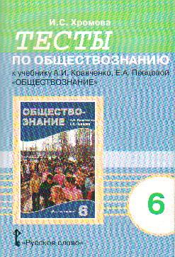 Обществознание. 6 класс: Тесты к учебнику А.И. Кравченко, Е.А. Певцовой