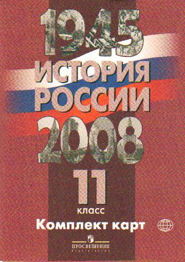 История России 1945-2008 гг.: 11 кл.: Комплект карт