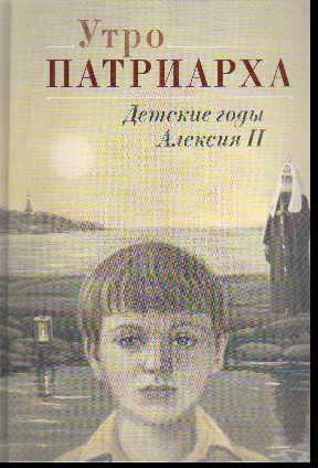 Утро Патриарха: детские годы Алексия II