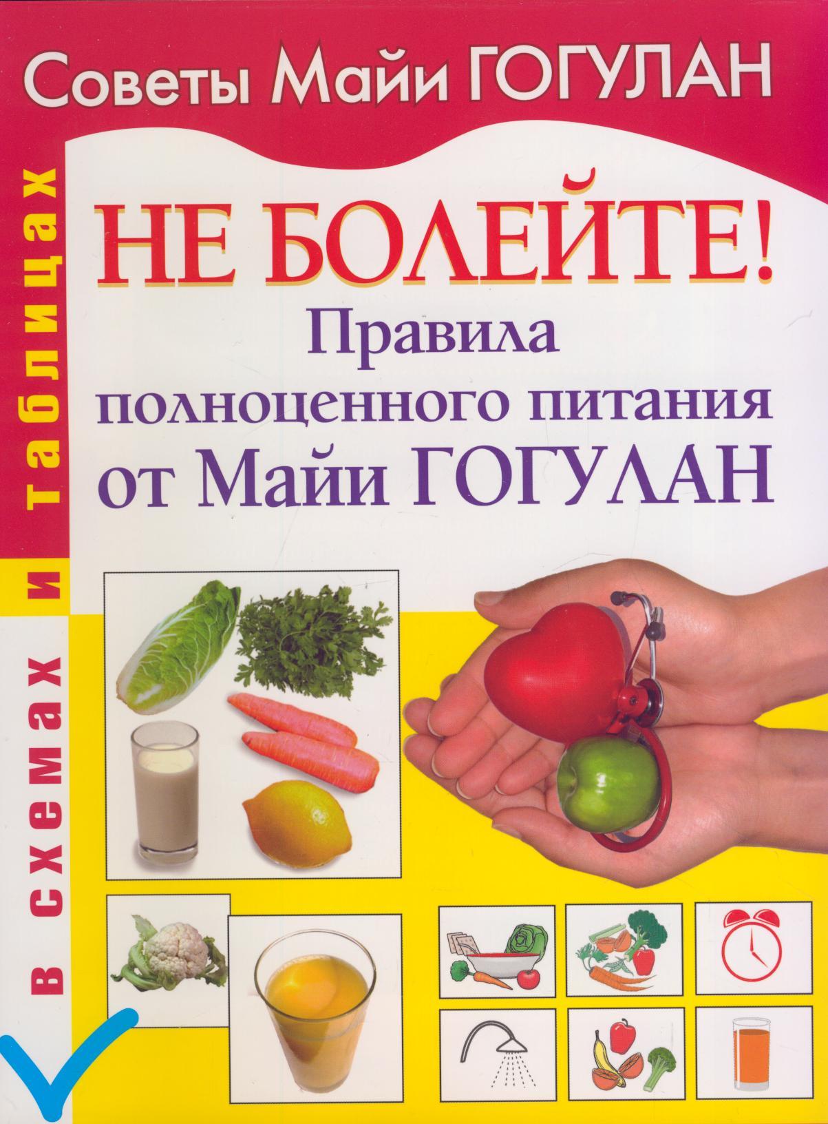 Книга Майи Гогулан Попрощайтесь С Болезнями Читать
