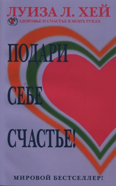 Подари себе счастье!