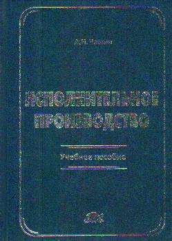 Исполнительное производство: Учеб. пособие