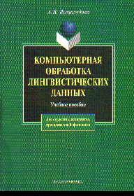 Компьютерная обработка лингвистических данных: Учеб. пособие