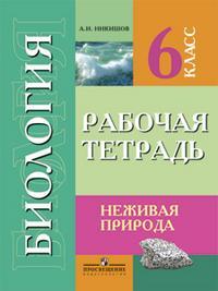 Биология. Неживая природа: 6 кл.: Ра.тетрадь для спец.корр.обр.уч-й VIII в