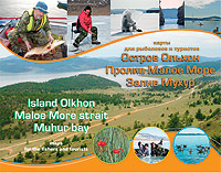Карта: Остров Ольхон. Пролив Малое Море. Залив Мухур 17х22см.