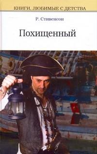 Похищенный: Роман