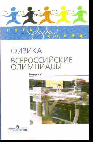 Физика. Всероссийские олимпиады. Выпуск 2