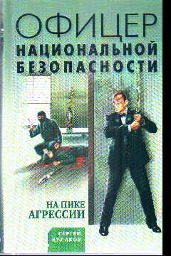 На пике агрессии: Роман