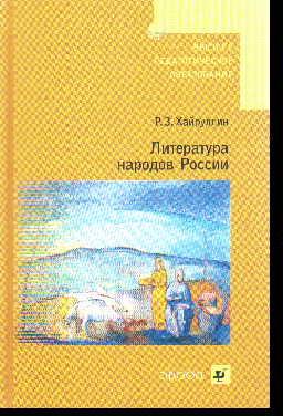 Литература народов России: Учебное пособие для вузов