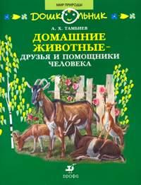 Домашние животные - друзья и помощники человека: Книга для чтения детям
