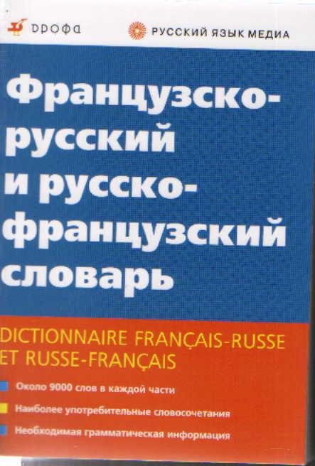 Французско-русский и русско-французский словарь