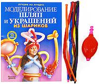 Моделирование шляп и украшений из шариков. Более 20 моделей