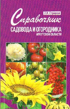 Справочник садовода и огородника Иркутской области